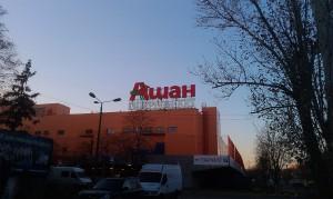 Вывеска для супермаркета Ашан