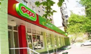 вывеска для супермаркета Фора в Киеве