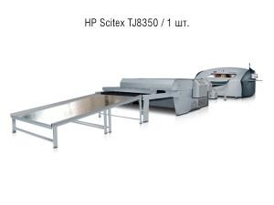 принтер HP Scitex