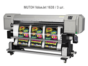 принтер Mutoh ValueJet