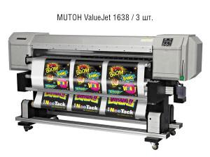 принтер Mutoh ValueJet